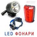 LED Фонари велосипедные, налобные и ручные | Сверх-яркие светодиодные фонари