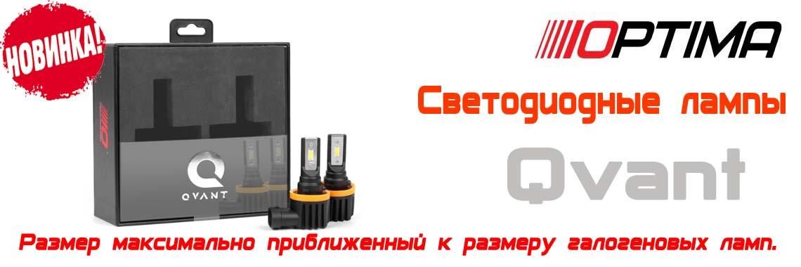 LED Qvant